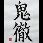 oni | Japanese Kanji Symbols